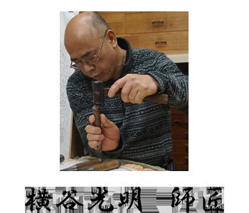 Master Yokoya Photo