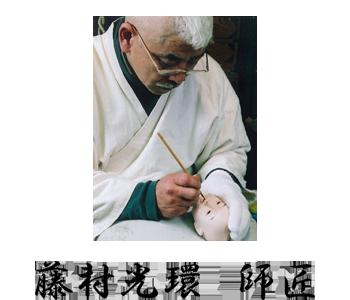 Master Kokan Fujimura