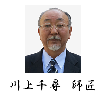 Master Kawakami